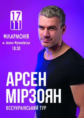 Концерт Арсен Мирзоян в Ивано-Франковске - 1
