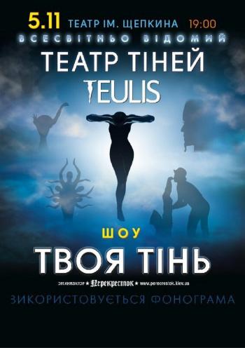 Афиша театра щепкина на ноябрь билеты на концерт 19 ноября