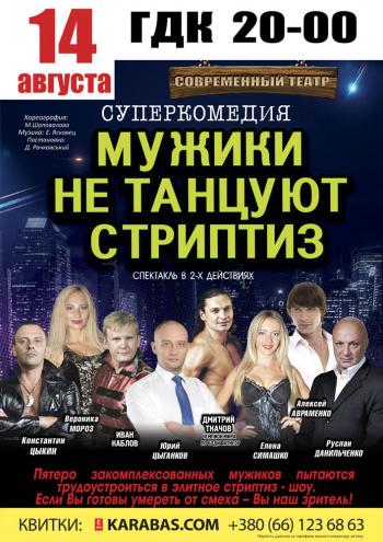 Бердянск стриптиз