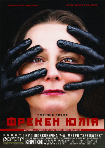 спектакль Фрекен Юлія в Киеве