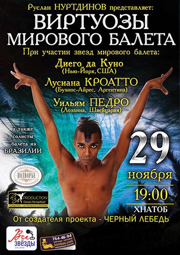 спектакль Виртуозы мирового балета в Харькове