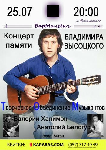 Билеты на концерт песен высоцкого большой театр новосибирск официальный сайт афиша