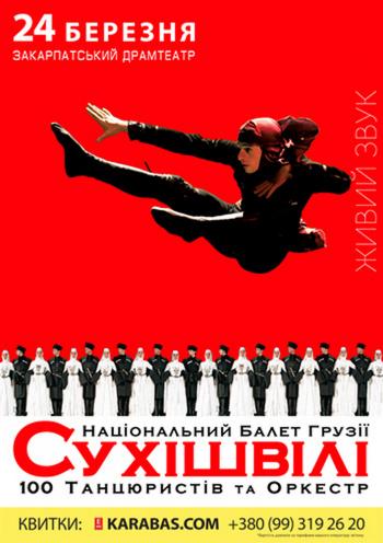 Балет Сухішвілі в Ужгороді  придбати квитки на концерт 24 березня ... f32efb3187a1a
