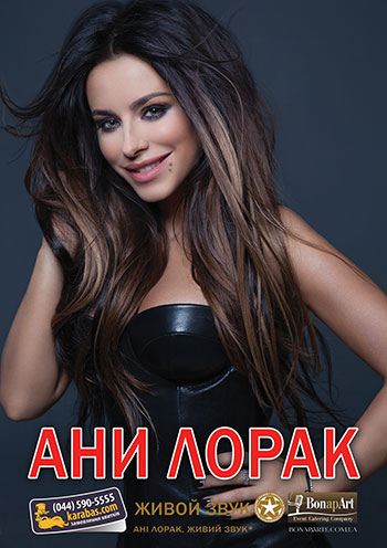 Концерт Ани Лорак в Луганске - 1