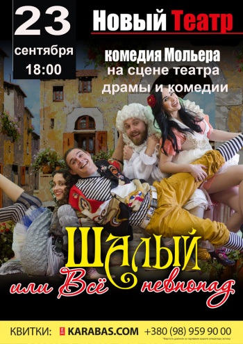 Билеты в театр в днепропетровск театр рубена симонова афиша на март