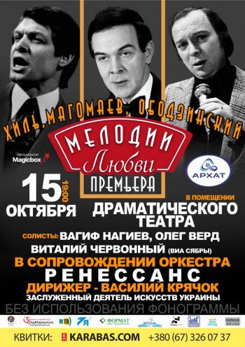 Билет на концерт мариуполь концерт казаченко афиша