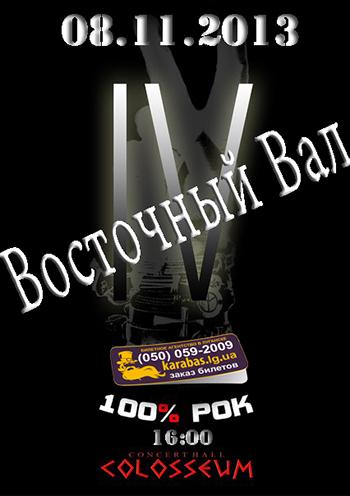 фестиваль Восточный Вал 4 в Луганске