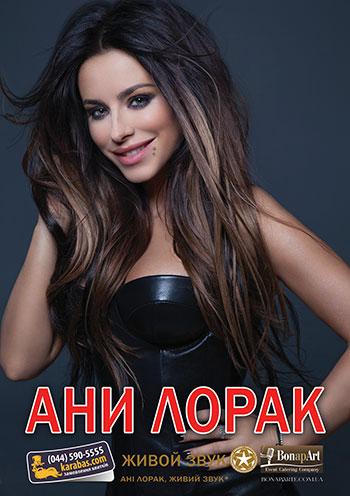 Концерт Ани Лорак в Мариуполе - 1
