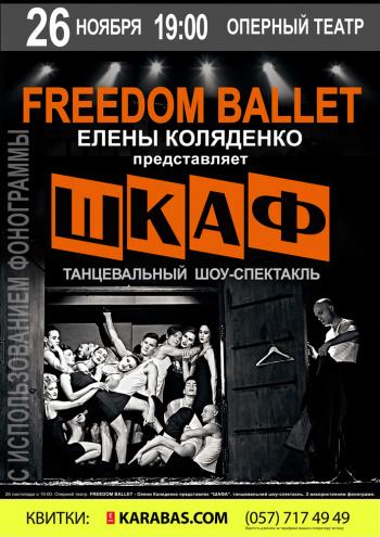 Билеты на концерт 26 ноября крокус концерт афиша