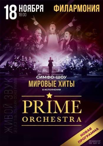 Билеты на концерт купить одесса распространитель билетов в театр новосибирск