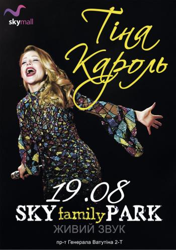 Купить билет концерт тины кароль киев афиша зимнего театра в сочи на март 2016