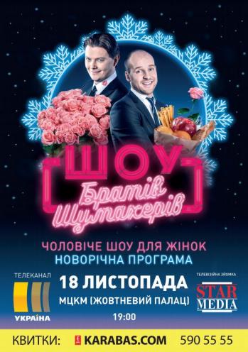 Шоу Братів Шумахерів в Києві  придбати квитки у театр 18 листопада ... a2166b07cb180