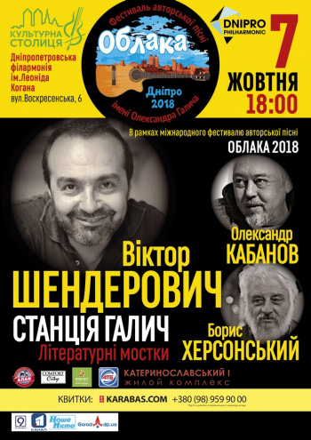 Купить билеты концерт днепропетровске кино в липецке афиша