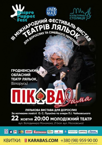 переход театр рязань официальный сайт афиша