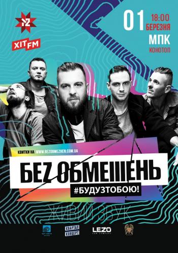 Афиша концерты по украине афиша кино весна лето