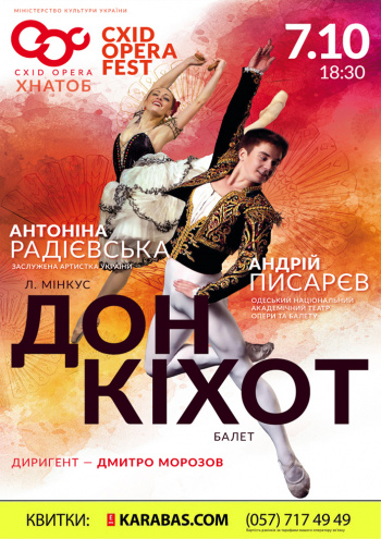 Харьков билеты на балет билеты на концерт менсона