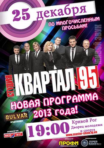 """Концерт Студия """"Квартал-95"""" в Кривом Роге - 1"""