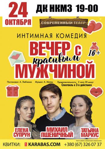 Билеты в театр 24 октября мику хатсуне концерт билеты