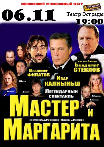 спектакль Мастер и Маргарита в Луганске