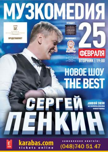 Концерт Сергей Пенкин в Одессе - 1