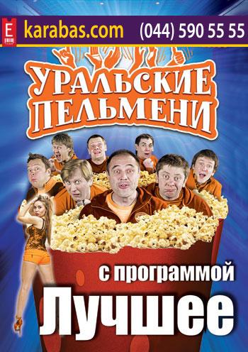 спектакль Уральские Пельмени в Днепре (в Днепропетровске)