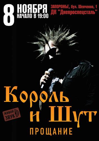 Концерт Король и Шут. «Прощание» в Запорожье - 1