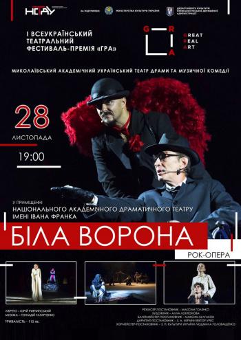Билет в театр 28 ноября кино в сочи афиша цены