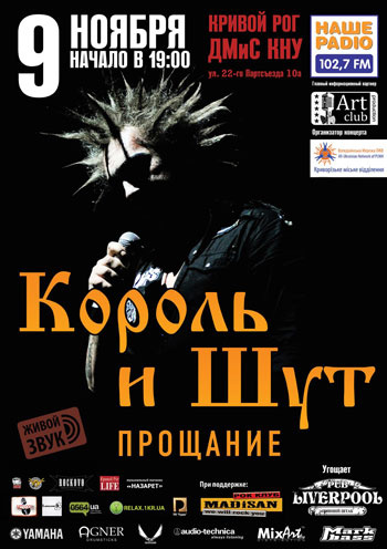 Концерт Король и Шут. «Прощание» в Кривом Роге - 1