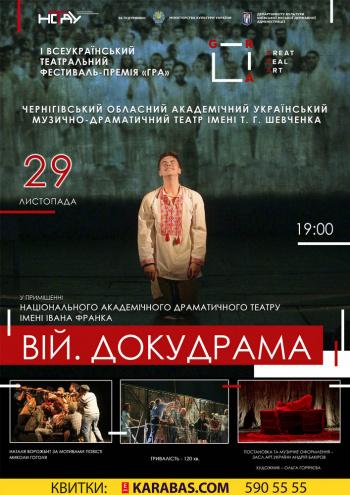 Билеты в театр івана франка афиша кино в альтаире