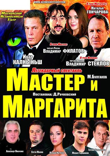 спектакль Мастер и Маргарита в Северодонецке