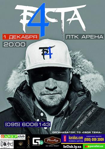 Концерт Баста/Гуф и все артисты Gazgolder (Газгольдер) в Луганске
