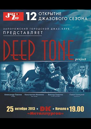 Концерт Deep Tone в Запорожье