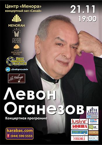 Концерт Левон Оганезов в Днепре (в Днепропетровске)