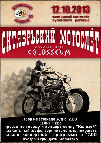 Концерт Октябрьский Мотослет в Луганске