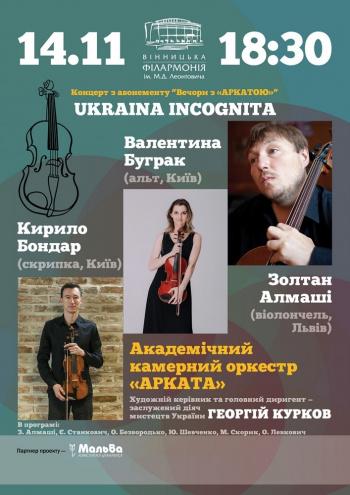 Концерт Ukraina Incognita в Виннице