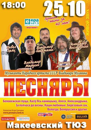 Концерт Песняры в Макеевке