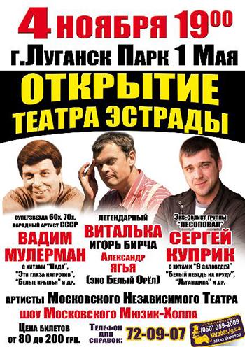 спектакль Открытие театра эстрады в Луганске