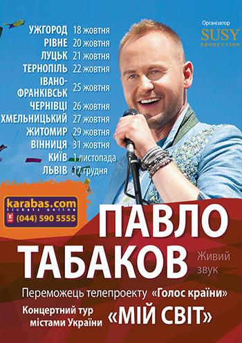 Концерт Павло Табаков в Житомире