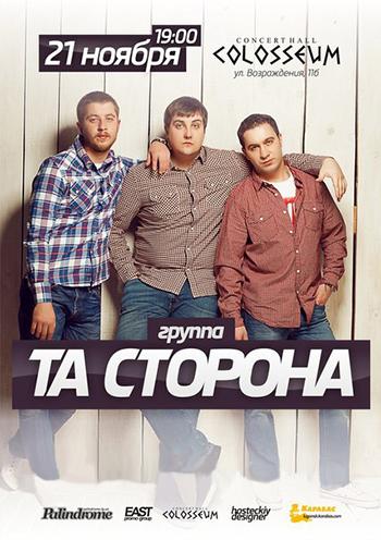 Концерт Та сторона в Луганске