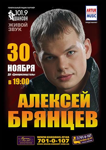 Концерт Алексей Брянцев в Запорожье