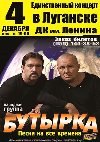 Концерт Бутырка в Луганске