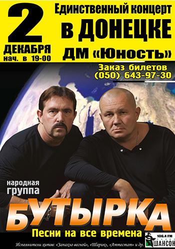 Концерт Бутырка в Донецке