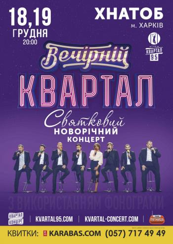 Цена билета на концерт квартал 95 билеты на концерт oxxxymirona