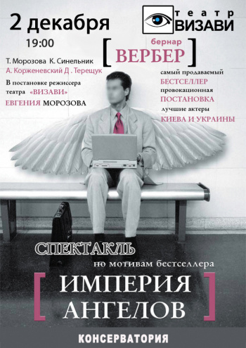 Империя ангелов спектакль харьков купить билет театр афиша на сентябрь 2016 иркутск