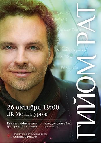 Концерт Гийом Рат в Запорожье