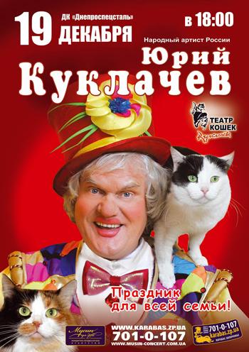 спектакль Юрий Куклачев в Запорожье