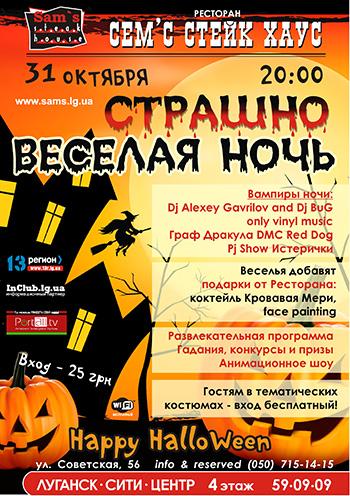 клубы Страшно Веселая Ночь в Луганске