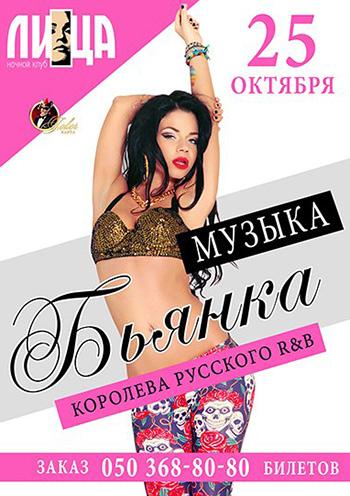 Концерт Бьянка в Донецке