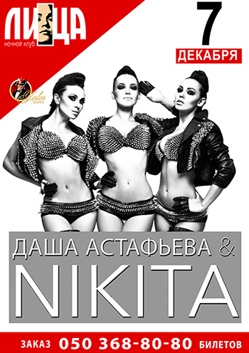 Концерт Даша Астафьева и Nikita в Донецке
