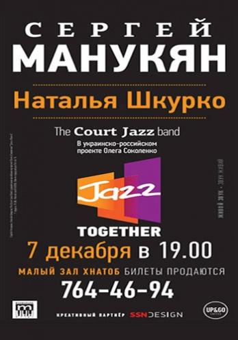 Концерт Сергей Манукян и группа «Court Jazz» в Харькове